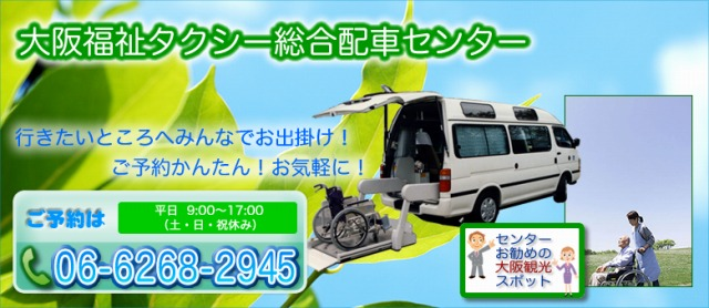 fukutaxi_main001
