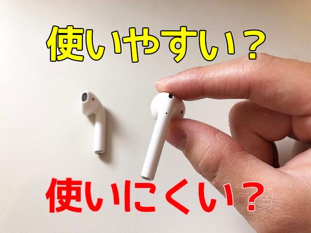 革命的なイヤホン!AppleのAirPodsはユーザビリティなイヤホンになり得るか【後編】